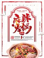 麻辣火锅菜单