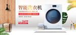淘宝智能洗衣机