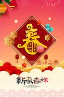 新春吉祥宣传单