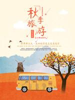 秋季旅游海报