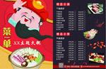 主题火锅菜单