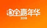淘宝嘉年华logo
