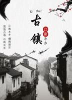 江南水乡海报