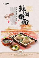 韩国冷面海报