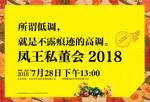 凤王私董会邀请函