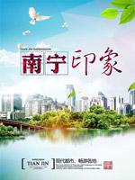 南宁印象旅游海报