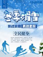 冬季滑雪全民健身