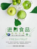 进口天然水果海报