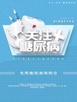 世界糖尿病预防日
