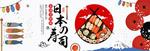 淘宝日本寿司