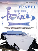 长白山旅游海报