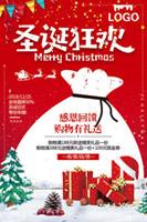 圣诞狂欢活动海报