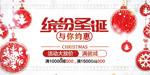 缤纷圣诞海报