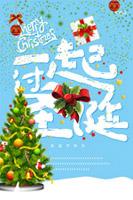 一起过圣诞海报