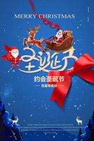约会圣诞节海报