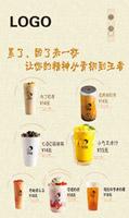 奶茶饮品展架