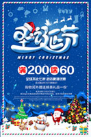 圣诞节宣传单