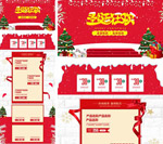 淘宝圣诞节店铺
