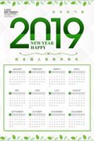 猪年2019日历