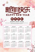 新年快乐猪年日历