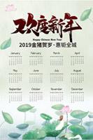欢度新年猪年日历