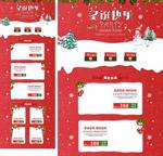 圣诞节网店模板