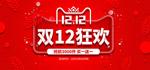 天猫双12活动海报