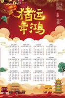 猪年鸿运日历挂历