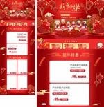 淘宝新年年货节首