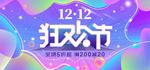 天猫双12狂欢节