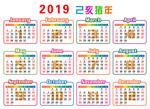 简洁猪年日历