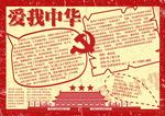 爱我中华爱国小报
