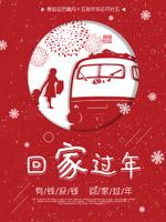 回家过年春节海报