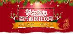 圣诞节跨年盛典