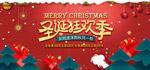淘宝圣诞狂欢季