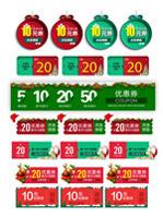 圣诞节满减促销