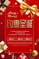 约惠圣诞节海报