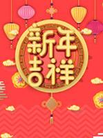 2019金猪迎春