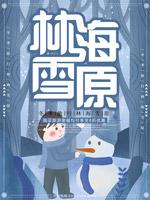 林海雪原旅游海报