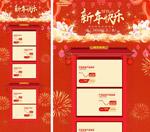 淘宝新年年货节