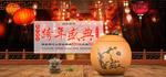 淘宝茶叶跨年盛典