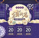 淘宝新年紫色首页