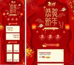 淘宝中国风店铺