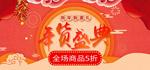 年货节banner