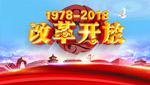 改革开放周年庆