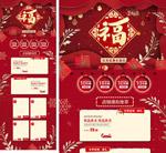 淘宝新年福字用品首页