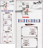 中国风乐器首页