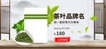 淘宝绿茶海报