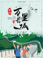 长城旅游海报
