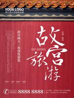 北京故宫旅游海报